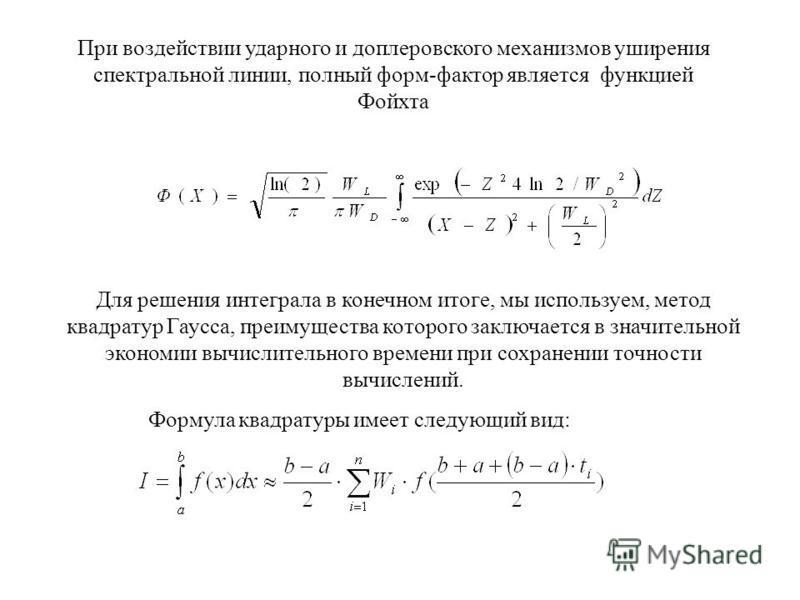Для решения интеграла в конечном итоге, мы используем, метод квадратур Гаусса, преимущества которого заключается в значительной экономии вычислительного времени при сохранении точности вычислений. Формула квадратуры имеет следующий вид: При воздейств