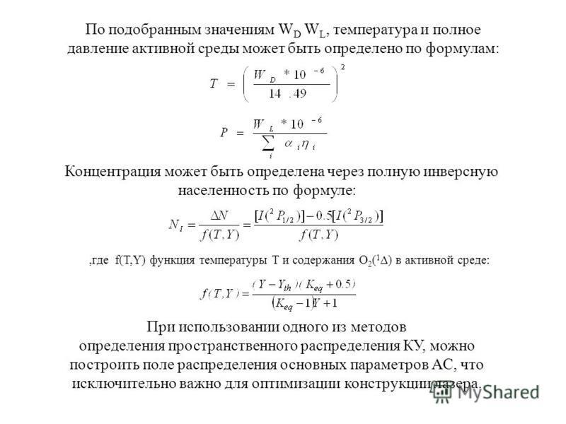 По подобранным значениям W D W L, температура и полное давление активной среды может быть определено по формулам: При использовании одного из методов определения пространственного распределения КУ, можно построить поле распределения основных параметр