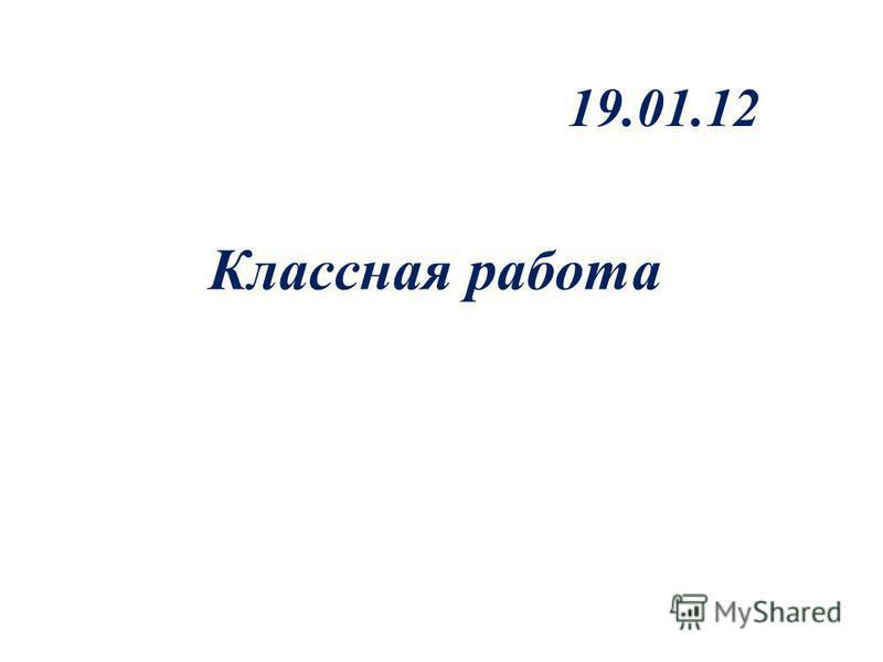 19.01.12 Классная работа