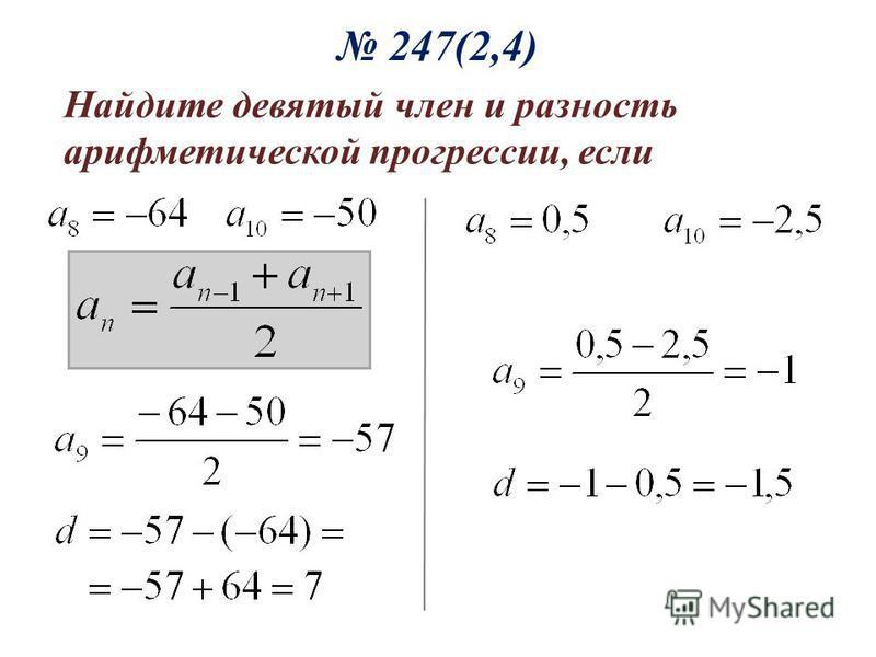Найдите девятый член и разность арифметической прогрессии, если 247(2,4)