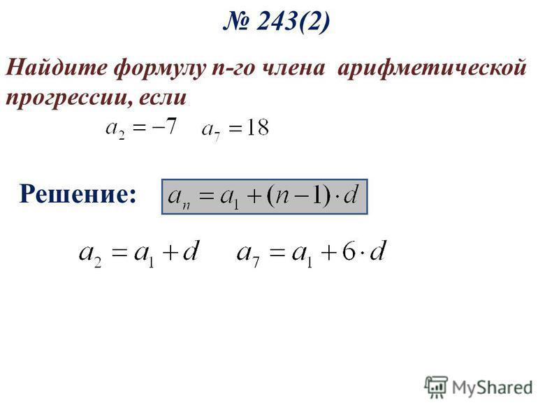 243(2) Найдите формулу n-го члена арифметической прогрессии, если Решение: