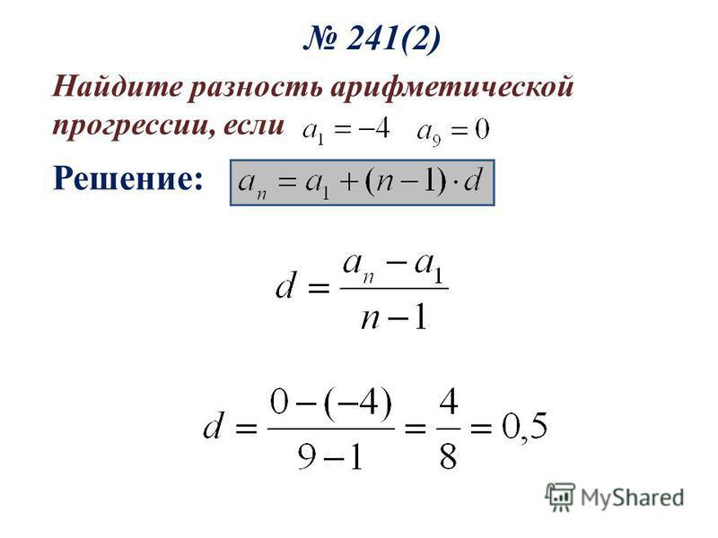 241(2) Найдите разность арифметической прогрессии, если Решение: