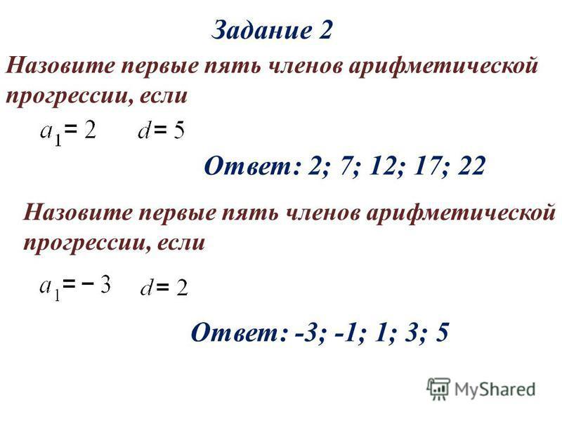 Задание 2 Назовите первые пять членов арифметической прогрессии, если Ответ: 2; 7; 12; 17; 22 Назовите первые пять членов арифметической прогрессии, если Ответ: -3; -1; 1; 3; 5