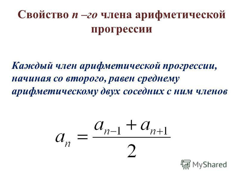 Свойство n –го члена арифметической прогрессии Каждый член арифметической прогрессии, начиная со второго, равен среднему арифметическому двух соседних с ним членов