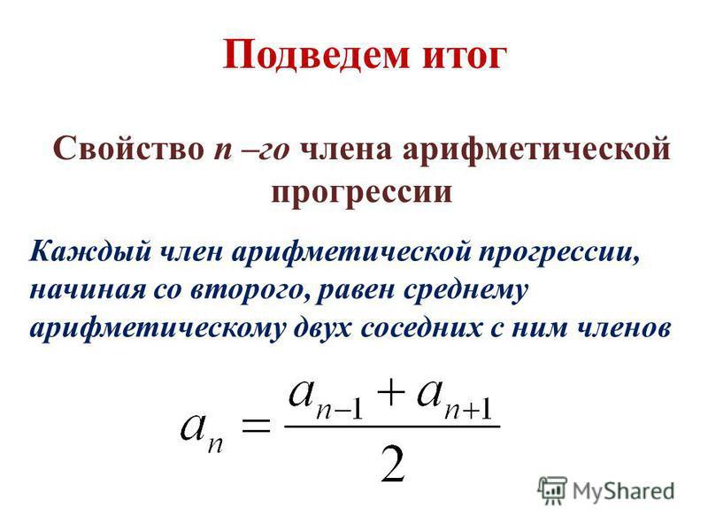 Свойство n –го члена арифметической прогрессии Каждый член арифметической прогрессии, начиная со второго, равен среднему арифметическому двух соседних с ним членов Подведем итог