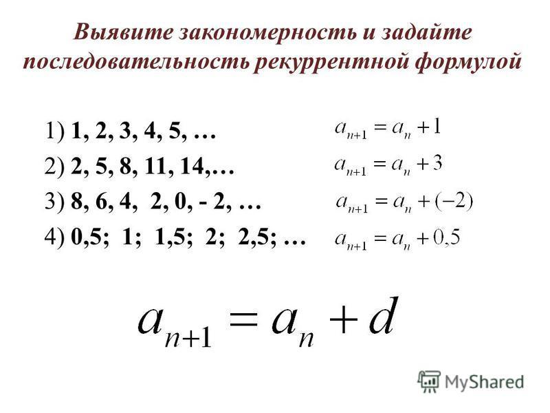Выявите закономерность и задайте последовательность рекуррентной формулой 1) 1, 2, 3, 4, 5, … 2) 2, 5, 8, 11, 14,… 3) 8, 6, 4, 2, 0, - 2, … 4) 0,5; 1; 1,5; 2; 2,5; …