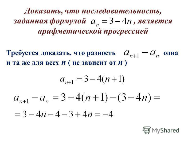 Доказать, что последовательность, заданная формулой, является арифметической прогрессией Требуется доказать, что разность одна и та же для всех n ( не зависит от n )
