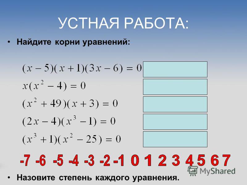 УСТНАЯ РАБОТА: Найдите корни уравнений: Назовите степень каждого уравнения.