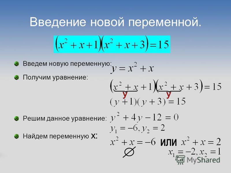 Введение новой переменной. Введем новую переменную: Получим уравнение: Решим данное уравнение: Найдем переменную x: