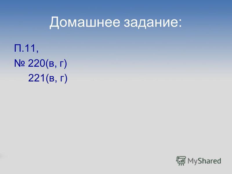 Домашнее задание: П.11, 220(в, г) 221(в, г)