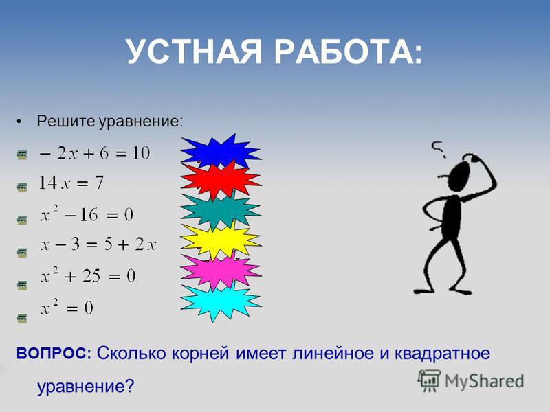 УСТНАЯ РАБОТА: Решите уравнение: ВОПРОС: Сколько корней имеет линейное и квадратное уравнение?
