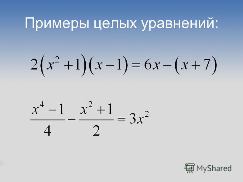 Примеры целых уравнений:
