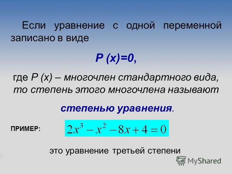 Если уравнение с одной переменной записано в виде P (x)=0, где P (x) – многочлен стандартного вида, то степень этого многочлена называют степенью уравнения. это уравнение третьей степени ПРИМЕР: