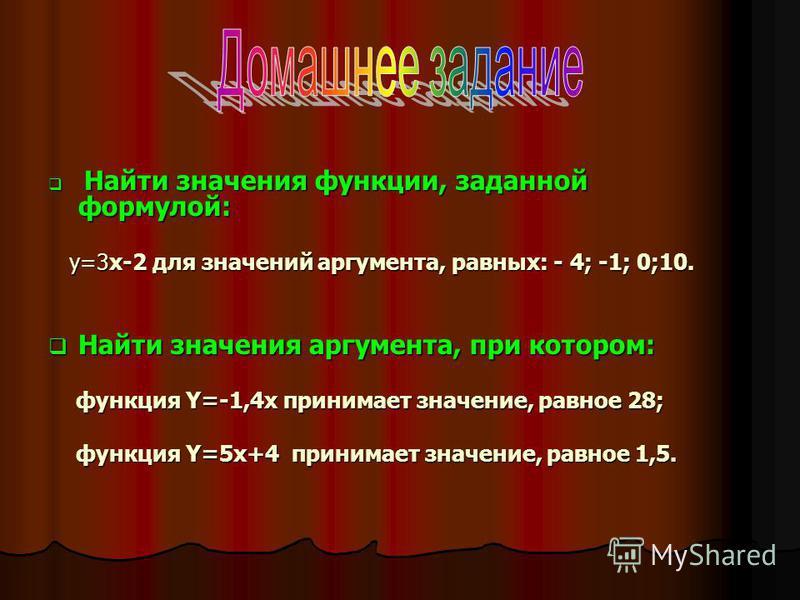 Найти значения функции, заданной формулой: Найти значения функции, заданной формулой: y=3x-2 для значений аргумента, равных: - 4; -1; 0;10. y=3x-2 для значений аргумента, равных: - 4; -1; 0;10. Найти значения аргумента, при котором: Найти значения ар