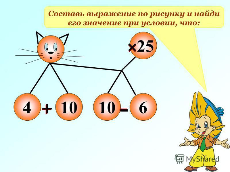 25 410 6 Составь выражение по рисунку и найди его значение при условии, что: