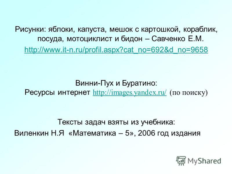 Рисунки: яблоки, капуста, мешок с картошкой, кораблик, посуда, мотоциклист и бидон – Савченко Е.М. http://www.it-n.ru/profil.aspx?cat_no=692&d_no=9658 Винни-Пух и Буратино: Ресурсы интернет http://images.yandex.ru/ (по поиску) http://images.yandex.ru