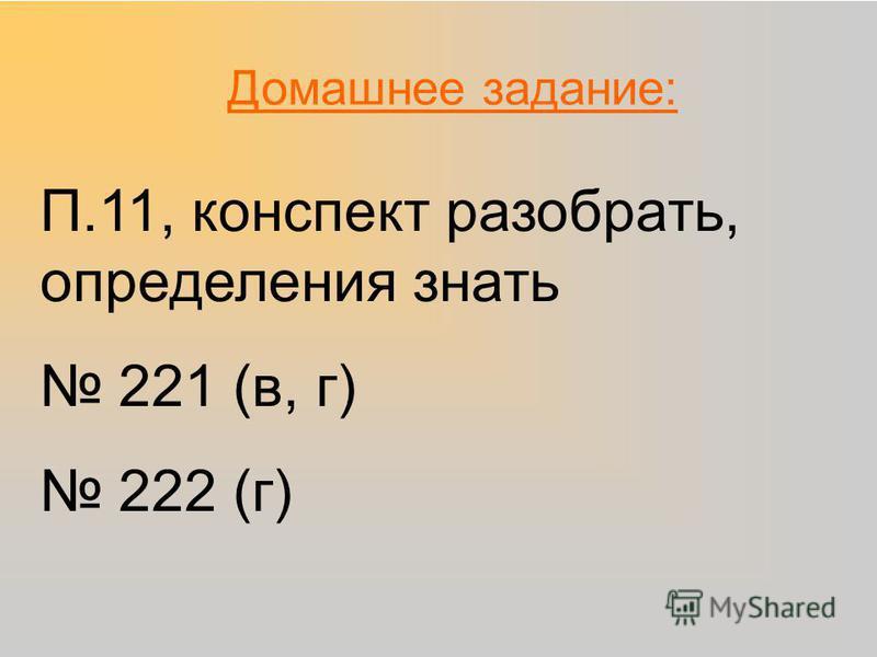 Домашнее задание: П.11, конспект разобрать, определения знать 221 (в, г) 222 (г)