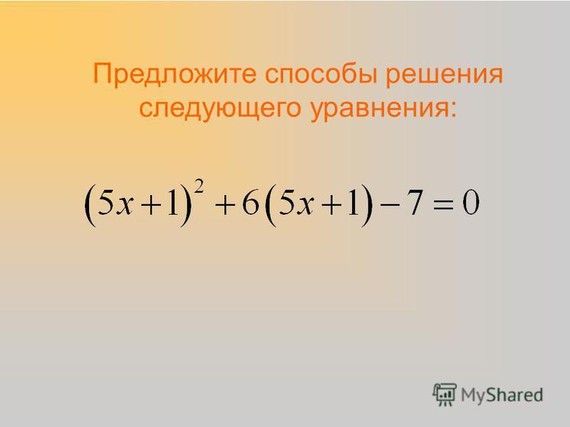 Предложите способы решения следующего уравнения: