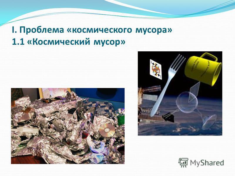 I. Проблема «космического мусора» 1.1 «Космический мусор»