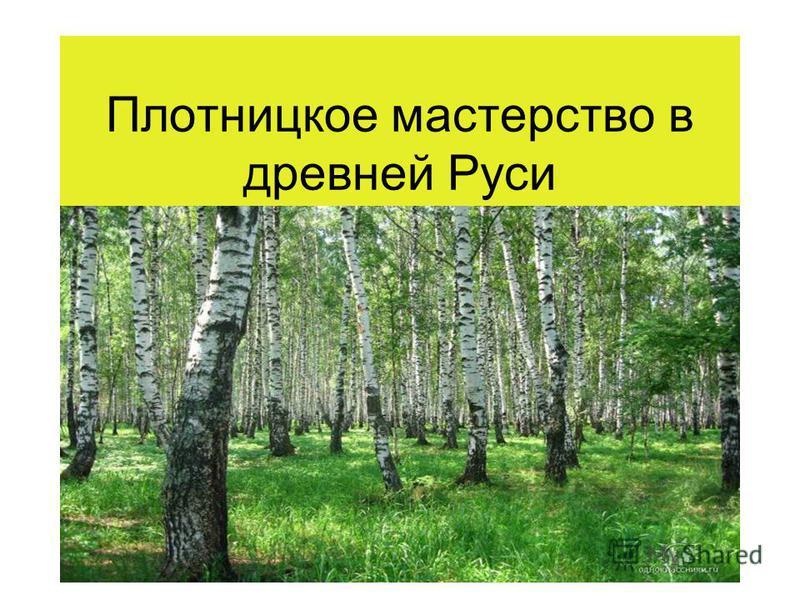 Плотницкое мастерство в древней Руси
