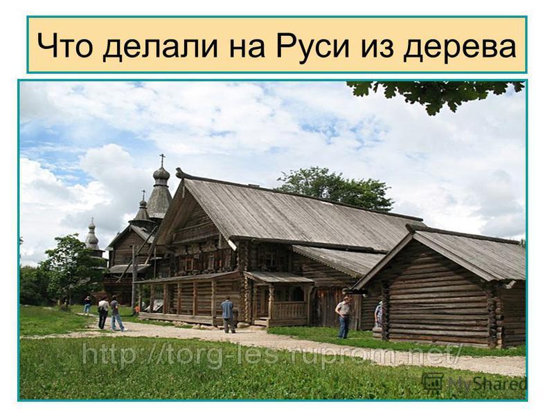 Что делали на Руси из дерева