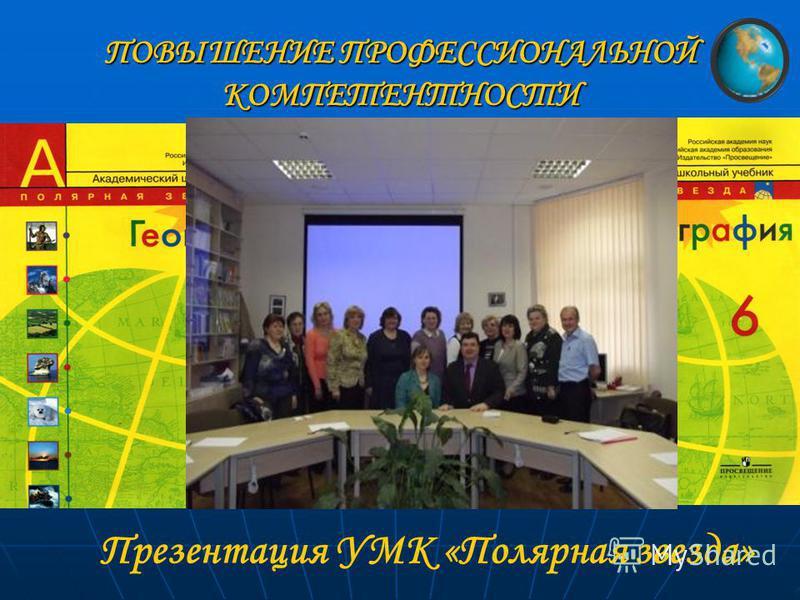ПОВЫШЕНИЕ ПРОФЕССИОНАЛЬНОЙ КОМПЕТЕНТНОСТИ Презентация УМК «Полярная звезда»