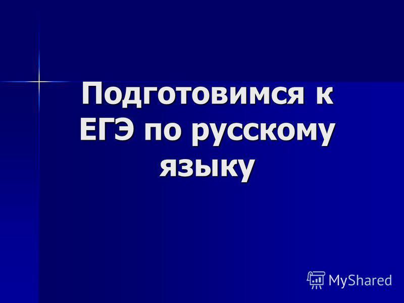 Подготовимся к ЕГЭ по русскому языку