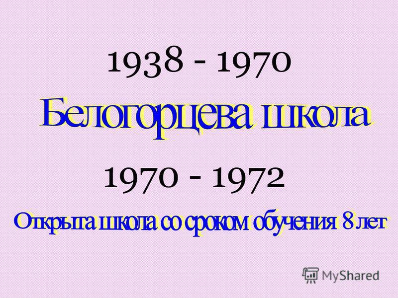 1938 - 1970 1970 - 1972