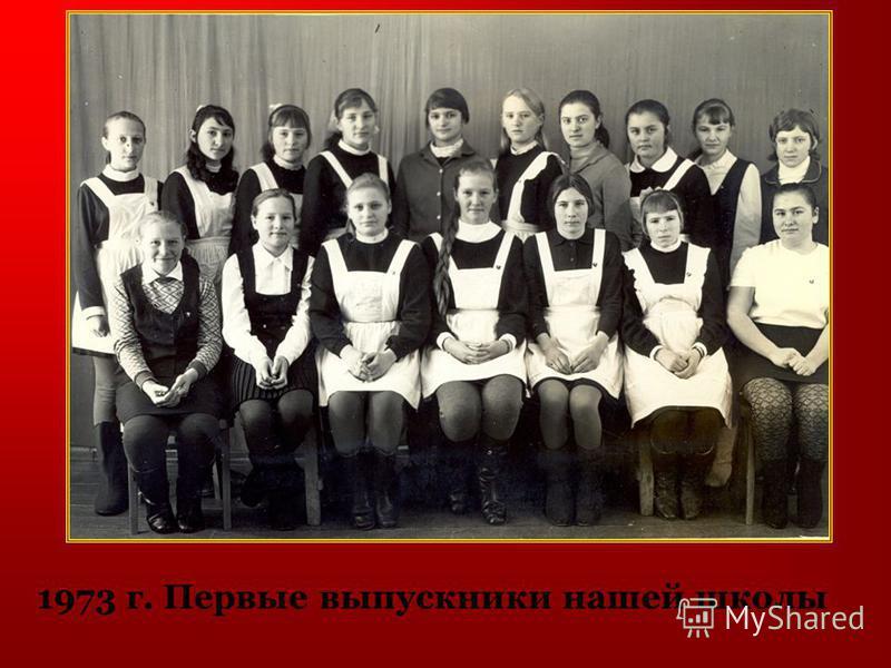 1973 г. Первые выпускники нашей школы