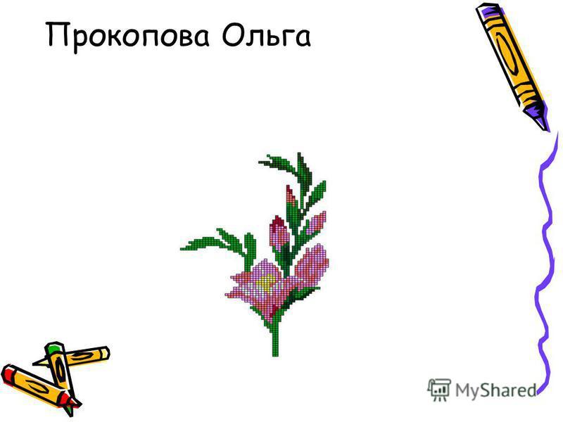 Прокопова Ольга