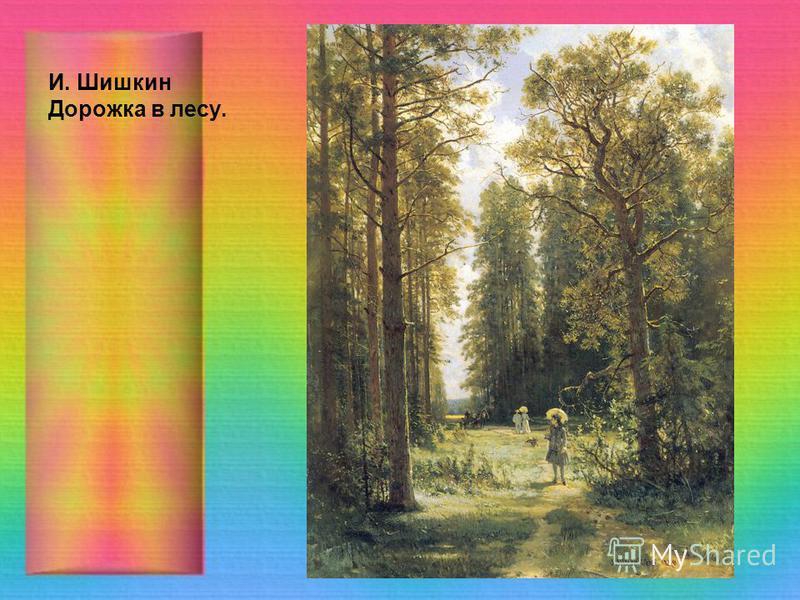 И. Шишкин Дорожка в лесу.