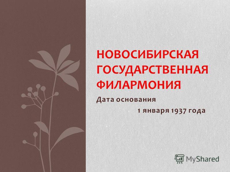 Дата основания 1 января 1937 года НОВОСИБИРСКАЯ ГОСУДАРСТВЕННАЯ ФИЛАРМОНИЯ