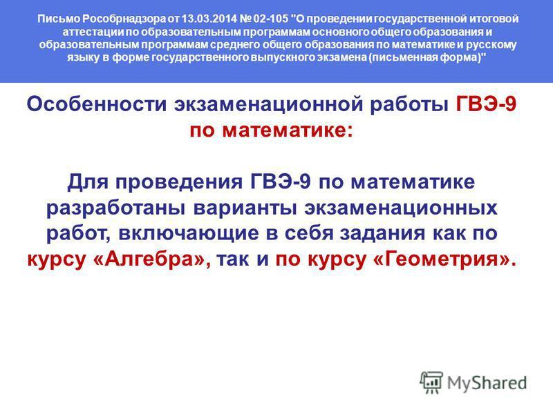 Письмо Рособрнадзора от 13.03.2014 02-105