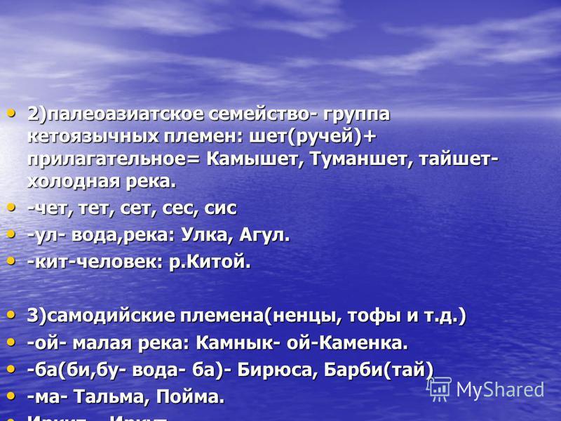 2)палеоазиатское семейство- группа кетоязычных племен: шьет(ручей)+ прилагательное= Камышьет, Туманшьет, тайшьет- холодная река. 2)палеоазиатское семейство- группа кетоязычных племен: шьет(ручей)+ прилагательное= Камышьет, Туманшьет, тайшьет- холодна