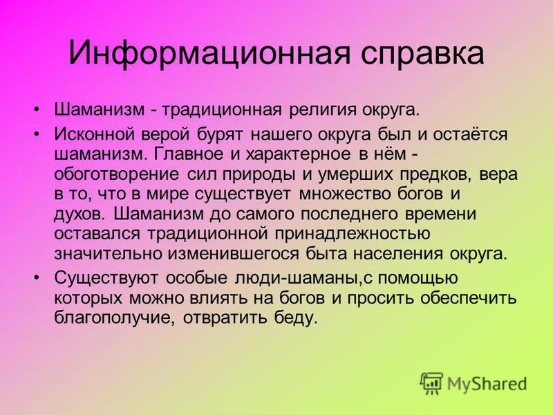 Шаманизм в Усть- Ордынском Бурятском Округе Автор:Игнатьева Нина