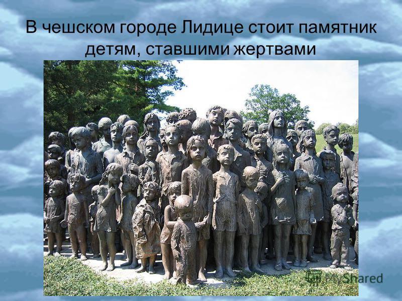 В чешском городе Лидице стоит памятник детям, ставшими жертвами