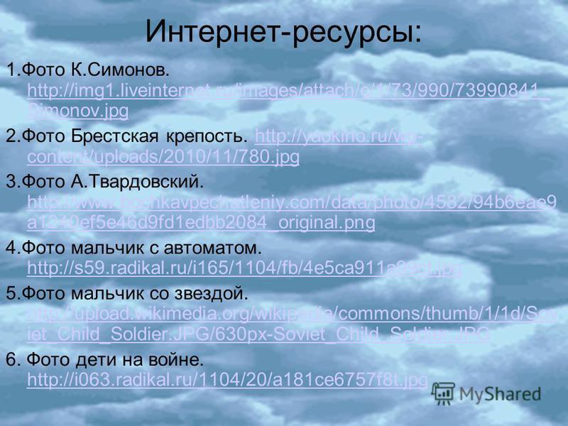 1. Фото К.Симонов. http://img1.liveinternet.ru/images/attach/c/1/73/990/73990841_ Simonov.jpg http://img1.liveinternet.ru/images/attach/c/1/73/990/73990841_ Simonov.jpg 2. Фото Брестская крепость. http://yaokino.ru/wp- content/uploads/2010/11/780.jpg