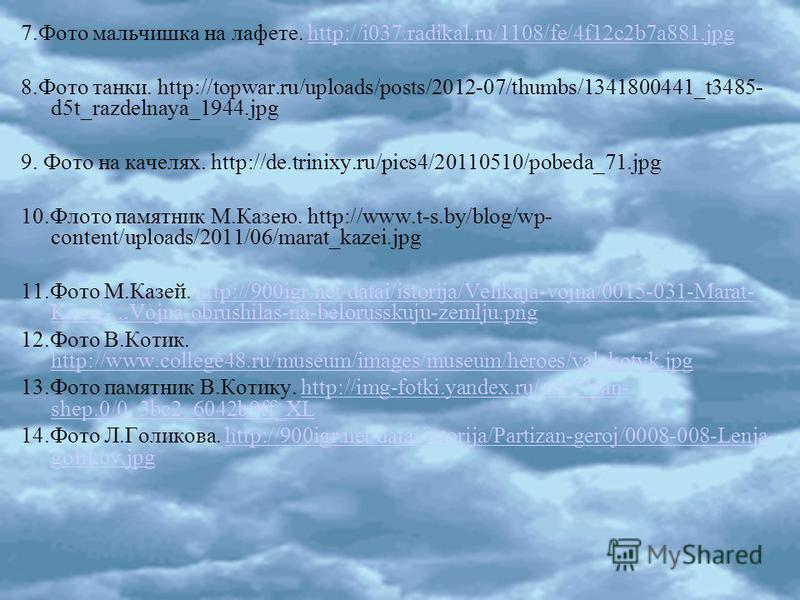 7. Фото мальчишка на лафете. http://i037.radikal.ru/1108/fe/4f12c2b7a881.jpghttp://i037.radikal.ru/1108/fe/4f12c2b7a881. jpg 8. Фото танки. http://topwar.ru/uploads/posts/2012-07/thumbs/1341800441_t3485- d5t_razdelnaya_1944. jpg 9. Фото на качелях. h