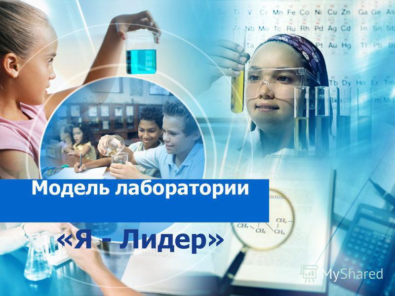 Модель лаборатории «Я - Лидер»