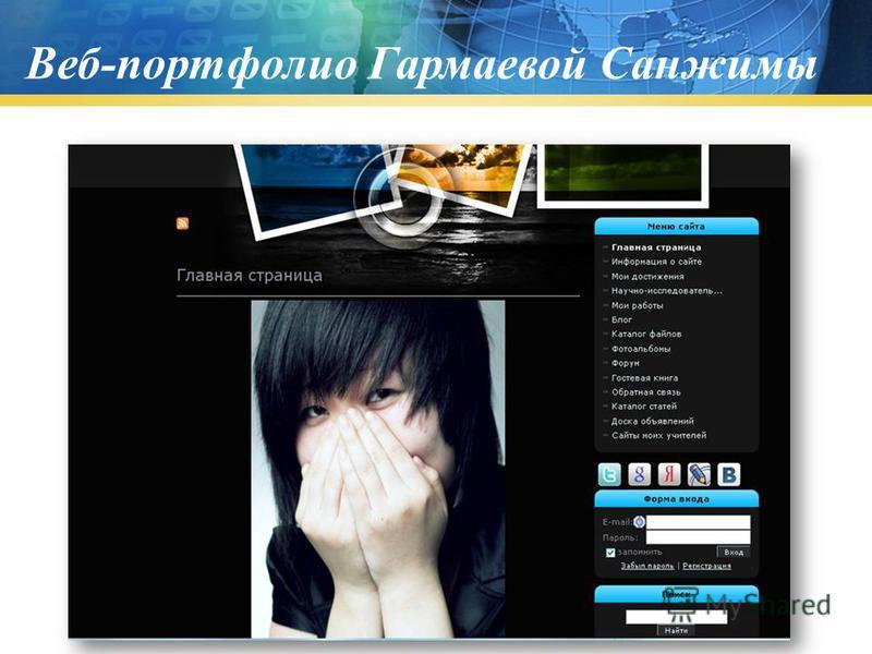 Веб-портфолио Гармаевой Санжимы