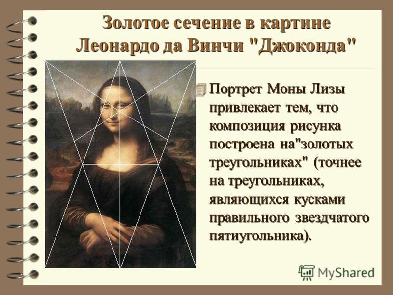 Золотое сечение в живописи «Пусть никто, не будучи математиком, не дерзнёт читать мои труды». Леонардо да Винчи.