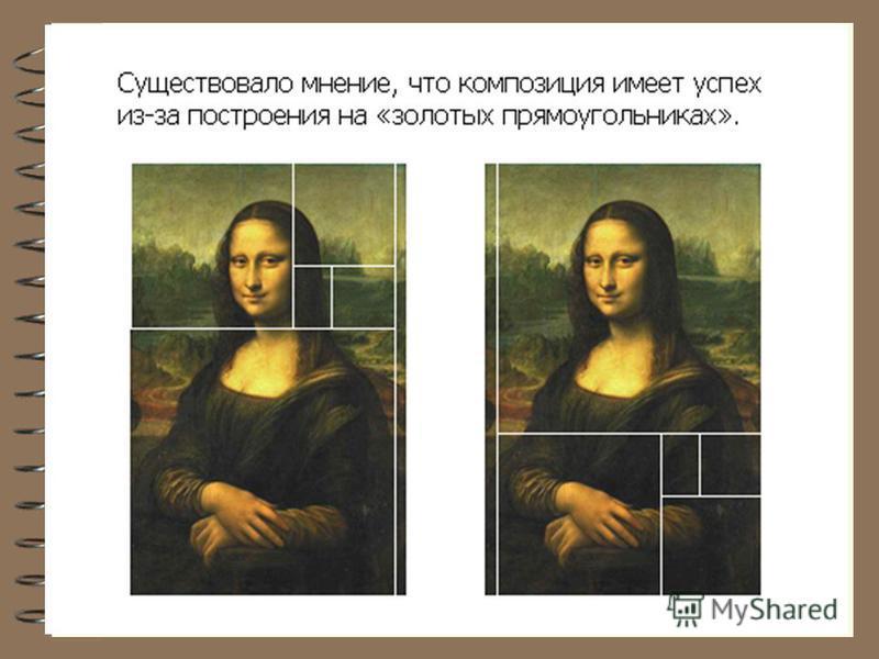 Золотое сечение в картине Леонардо да Винчи Джоконда 4 Портрет Моны Лизы привлекает тем, что композиция рисунка построена назолотых треугольниках (точнее на треугольниках, являющихся кусками правильного звездчатого пятиугольника).