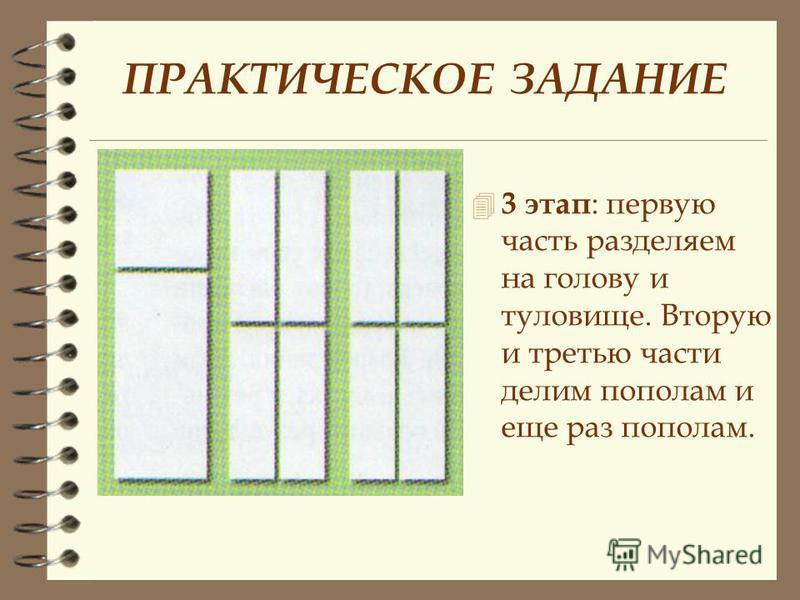 ПРАКТИЧЕСКОЕ ЗАДАНИЕ 4 1 этап : возьмите бумагу размером 12Х12. 4 2 этап : разделяем лист на 3 одинаковые части по вертикали.