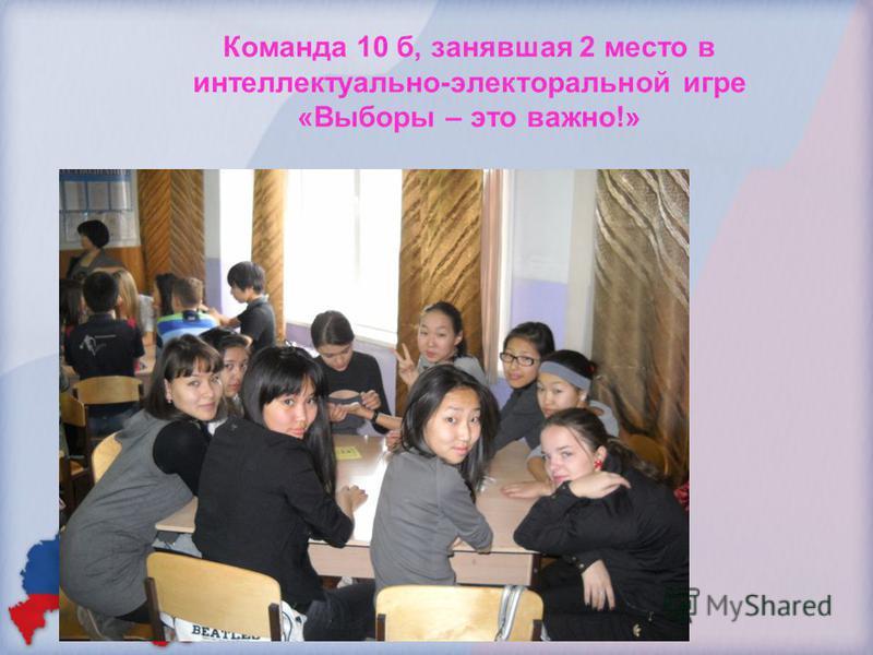 Команда 10 б, занявшая 2 место в интеллектуально-электоральнойй игре «Выборы – это важно!»