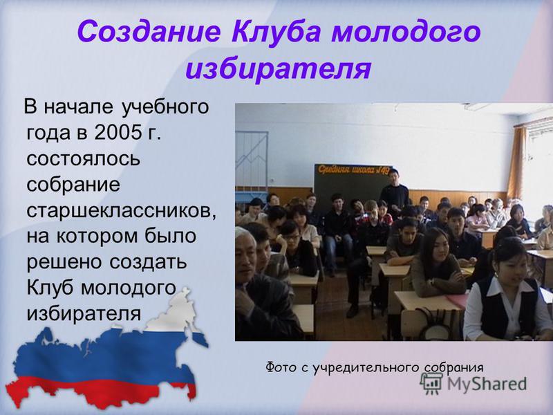 Создание Клуба молодого избирателя В начале учебного года в 2005 г. состоялось собрание старшеклассников, на котором было решено создать Клуб молодого избирателя Фото с учредительного собрания