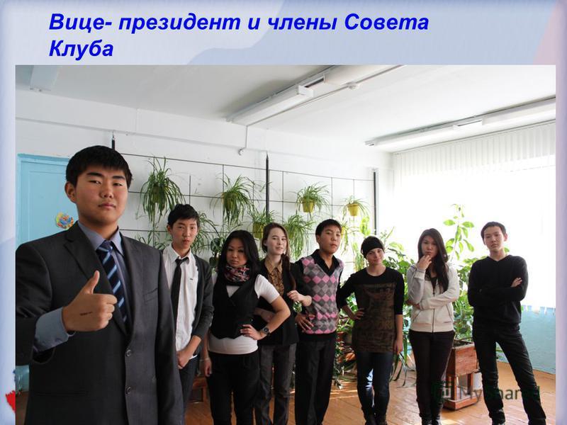 Вице- президент и члены Совета Клуба