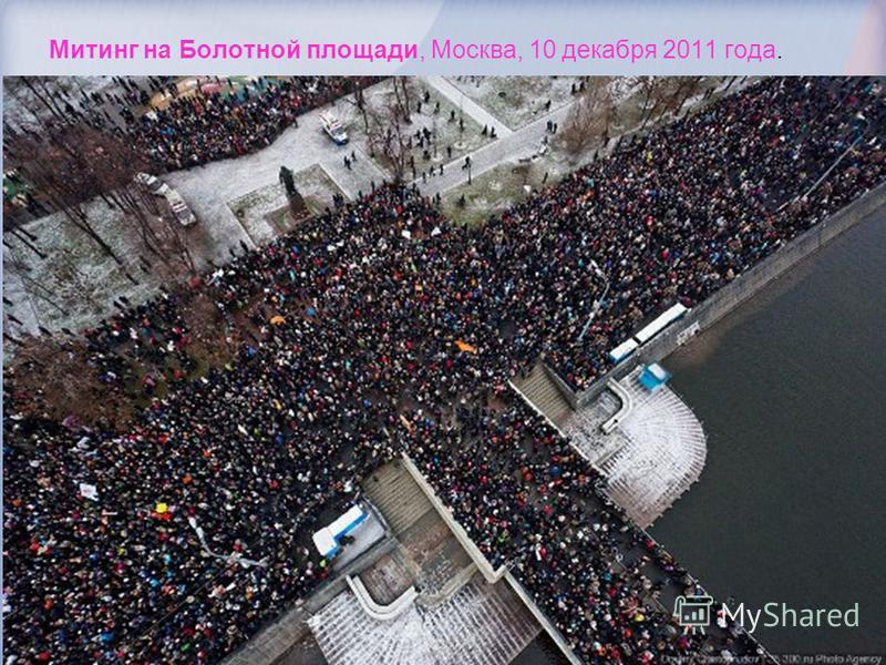Митинг на Болотной площади, Москва, 10 декабря 2011 года.