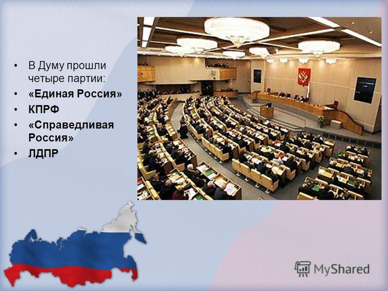 В Думу прошли четыре партии: «Единая Россия» КПРФ «Справедливая Россия» ЛДПР