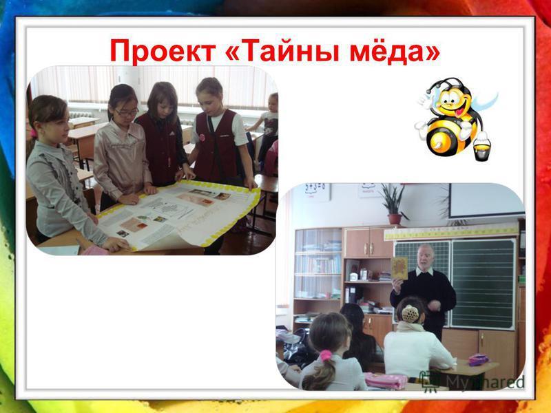 Проект «Тайны мёда»