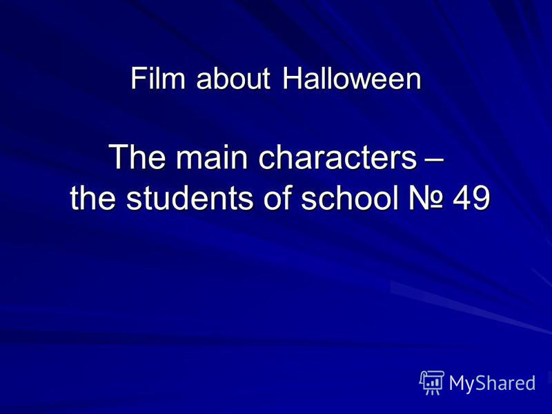 Film about Halloween The main characters – the students of school 49